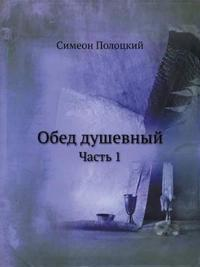 Obed Dushevnyj Chast' 1
