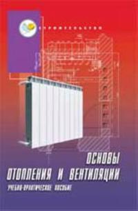 Osnovy otoplenija i ventiljatsii: uchebno-prakticheskoe posobie