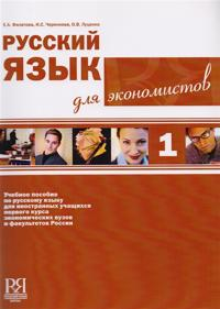 Russian for Economists - Rysskii Iazyk Dlia Ekonomistov