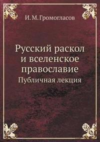 Russkij Raskol I Vselenskoe Pravoslavie Publichnaya Lektsiya