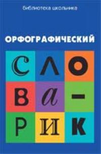 Orfograficheskij slovarik: dlja uchaschikhsja nachalnoj shkoly. - Izd. 2-e, ster.