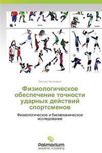 Fiziologicheskoe Obespechenie Tochnosti Udarnykh Deystviy Sportsmenov