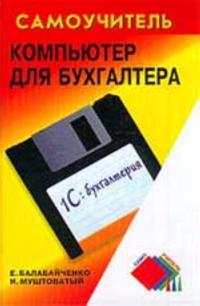Kompjuter dlja bukhgaltera: 1S:Bukhgalterija 7.7/8.0. - Izd. 5-e