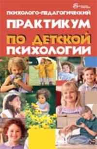 Psikhologo-pedagogicheskij praktikum po detskoj psikhologii
