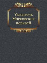 Ukazatel' Moskovskih Tserkvej