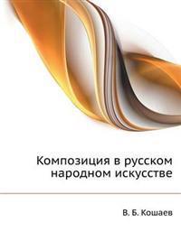 Composition in Russian Folk Art