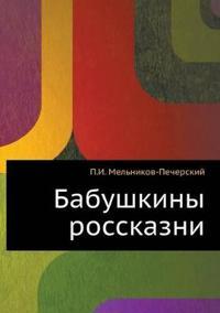 Babushkiny Rosskazni