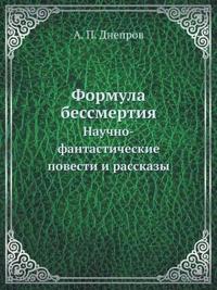 Formula Bessmertiya Nauchno-Fantasticheskie Povesti I Rasskazy