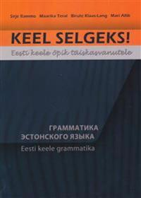 KEEL SELGEKS! GRAMMATIKA -ESTONSKOGO JAZYKA