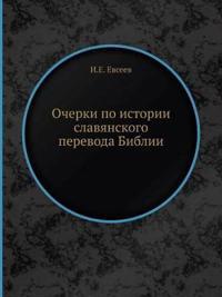 Ocherki Po Istorii Slavyanskogo Perevoda Biblii
