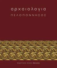 Archaiologia: Peloponnesos