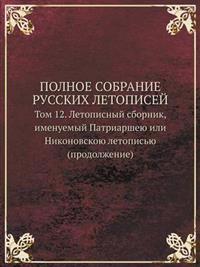 Polnoe Sobranie Russkih Letopisej Tom 12. Letopisnyj Sbornik, Imenuemyj Patriarsheyu Ili Nikonovskoyu Letopisyu (Prodolzhenie)