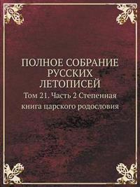 Polnoe Sobranie Russkih Letopisej Tom 21. Chast 2 Stepennaya Kniga Tsarskogo Rodosloviya