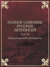 Polnoe Sobranie Russkih Letopisej Tom 30. Vladimirskij Letopisets. Novgorodskaya Vtoraya (Arhivskaya) Letopis