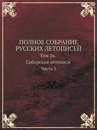 Polnoe Sobranie Russkih Letopisej Tom 36. Sibirskie Letopisi Chast 1