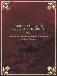 Polnoe Sobranie Russkih Letopisej Tom 37. Ustyuzhskie I Vologodskie Letopisi XVI-XVIII VV.