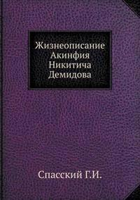 Zhizneopisanie Akinfiya Nikiticha Demidova