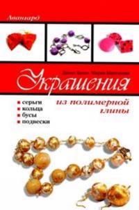 Ukrashenija iz polimernoj gliny: sergi, koltsa, busy, podveski