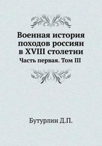 Voennaya Istoriya Pohodov Rossiyan V XVIII Stoletii Chast Pervaya. Tom 3
