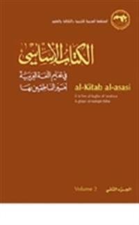 Al-kitab Al-asasi