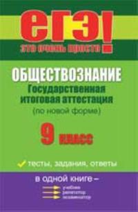 Obschestvoznanie: gosudarstvennaja itogovaja attestatsija (po novoj forme): 9 klass. - Izd. 2-e, dop. i pererab.