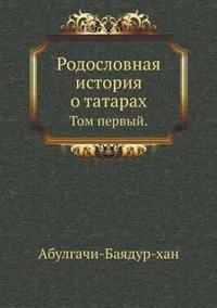 Rodoslovnaya Istoriya O Tatarah Tom Pervyj.