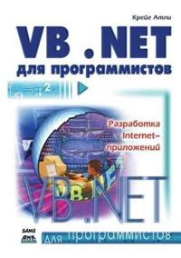 Visual Basic .Net Dlya Programmistov
