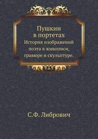 Pushkin V Portetah Istoriya Izobrazhenij Poeta V Zhivopisi, Gravyure I Skul'pture.