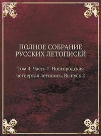 Polnoe Sobranie Russkih Letopisej Tom 4. Chast 1. Novgorodskaya Chetvertaya Letopis. Vypusk 2