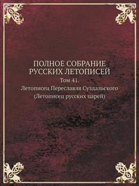 Polnoe Sobranie Russkih Letopisej Tom 41. Letopisets Pereslavlya Suzdalskogo (Letopisets Russkih Tsarej)