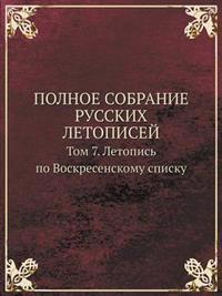 Polnoe Sobranie Russkih Letopisej Tom 7. Letopis Po Voskresenskomu Spisku