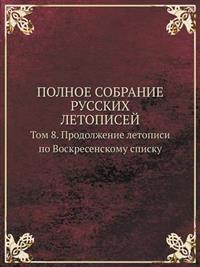 Polnoe Sobranie Russkih Letopisej Tom 8. Prodolzhenie Letopisi Po Voskresenskomu Spisku
