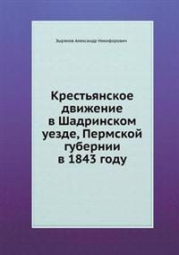 Krest'yanskoe Dvizhenie V Shadrinskom Uezde, Permskoj Gubernii V 1843 Godu
