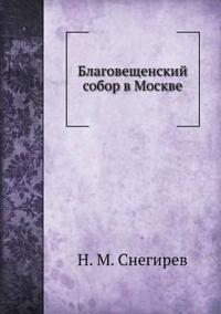 Blagoveschenskij Sobor V Moskve