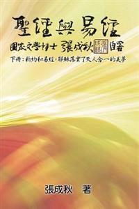 Holy Bible and the Book of Changes (Traditional Chinese Edition): Unification Between Human and Heaven Fulfilled by Jesus in New Testament