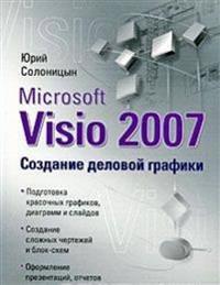 Microsoft VISIO 2007 Sozdanie Delovoj Grafiki