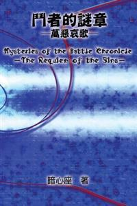 Mysteries of the Battle Chronicle: - The Requiem of the Sins -