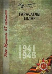 Velikaya Otechestvennaya Vojna. Tom 13 Na Tatarskom Yazyke