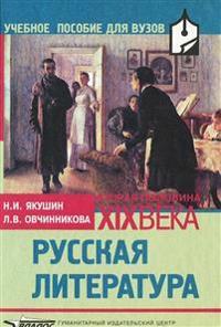 Russkaya Literatura. Vtoraya Polovina XIX Veka
