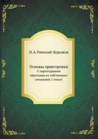 Osnovy Orkestrovki S Partiturnymi Obraztsami Iz Sobstvennyh Sochinenij. I (Tekst)