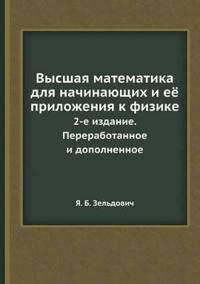 Vysshaya Matematika Dlya Nachinayuschih I Eyo Prilozheniya K Fizike 2-E Izdanie. Pererabotannoe I Dopolnennoe