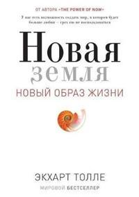 Novaya Zemlya. Probuzhdenie K Svoej Zhiznennoj Tseli