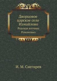 Dvortsovoe Tsarskoe Selo Izmajlovo Rodovaya Votchina Romanovyh