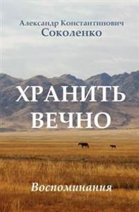 Keep Forever (in Russian): Gulag Memoirs