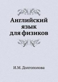 Anglijskij Yazyk Dlya Fizikov