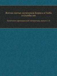 Zhitiya Svyatyh Muchenikov Borisa I Gleba I Sluzhby Im Pamyatniki Drevnerusskoj Literatury, Vypusk 2-J