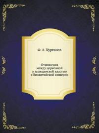 Otnosheniya Mezhdu Tserkovnoj I Grazhdanskoj Vlast'yu V Vizantijskoj Imperii