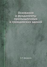 Osnovaniya I Fundamenty Promyshlennyh I Grazhdanskih Zdanij