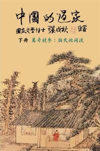 Taoism of China (Simplified Chinese): Competitions Among Myriads of Wonders: To Combine the Timeless Flow of the Universe