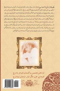 Saraiki Poetry: Pinjray Toun Anhrain Tain: Saraiki Poetry